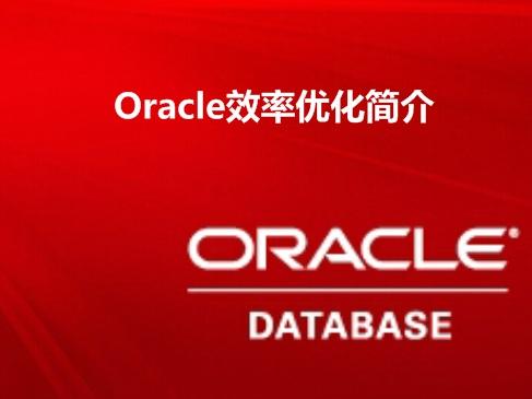Oracle效率优化简介视频课程(简化排序+通配符匹配优化+分页查询)