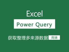 Excel Power Query教程_获取整理多来源数据视频课程