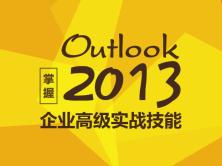 Outlook 2013企业高级实战技能视频课程