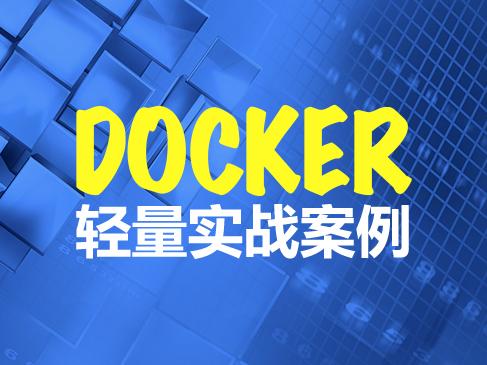 Docker轻量实战案例视频课程