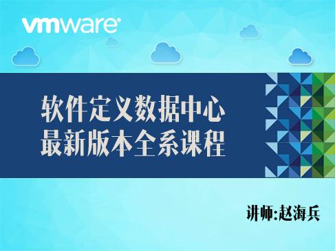 VMware 軟件定義數據中心最新版本(vSphere,View,NSX,VSAN)