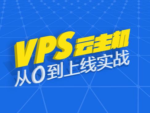VPS云主机入门与上线实战视频课程