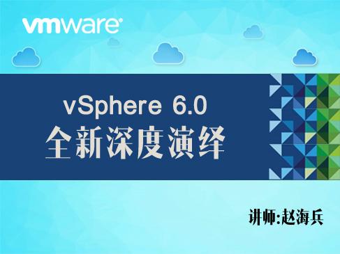 VMware vSphere 6.0(入门+规划+部署+配置+运维管理)