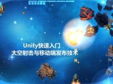 Unity快速入门系列视频课程(第2部)-太空射击与移动端发布技术