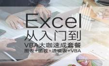 Excel从入门到VBA大咖速成视频课程套餐(图表+函数+透视表+VBA)