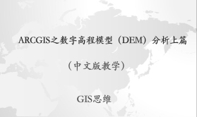 ArcGIS之数字高程模型(DEM)分析上篇视频课程(GIS思维)