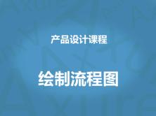 产品设计系列课程之绘制流程图视频课程