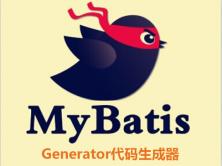 MyBatis Generator代码生成器视频教程
