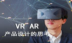 VR AR产品交互设计 视频课程