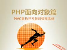PHP面向对象篇-MVC架构开发新闻管理系统视频课程