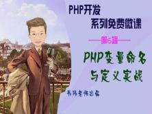 PHP变量命名与定义实战视频课程【韦玮老师出品】