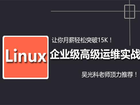 Linux企业级高级运维实战视频教程-高级篇