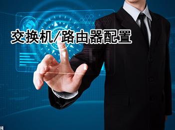 网络技术—路由器/交换机配置实验课程专题