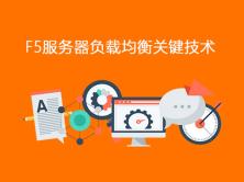 F5服务器负载均衡关键技术视频课程