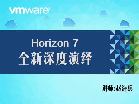 VMware Horizon 7 全新深度演绎(入门+部署+管理+监控)