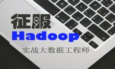 征服Hadoop之实战大数据工程师视频课程套餐