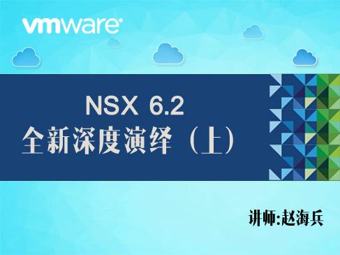 【赵海兵】VMware NSX 6.2 全新深度演绎(上)(入门+安装部署)-全网首发