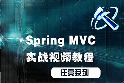 SpringMVC实战视频课程(mvc架构+适配器+拦截器)