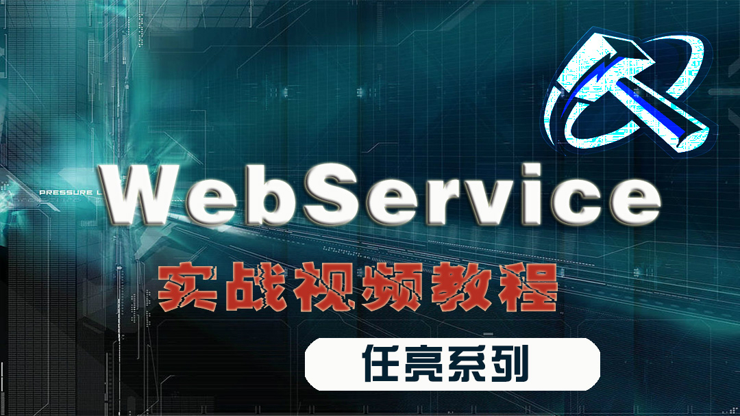 Webservice基础与提升(备Java基础,XML,JavaEE框架)