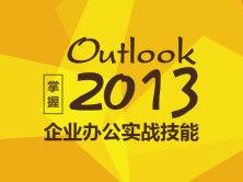 学习Outlook 2013企业办公实战技能视频课程
