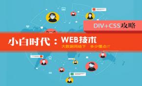 小白时代:WEB技术实战视频课程(DIV+CSS攻略)