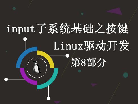 5.8.input子系统基础之按键-Linux驱动开发第8部分