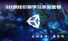 3D游戏引擎学习系列套餐(购姜老师套餐,赠姜老师原版图书)