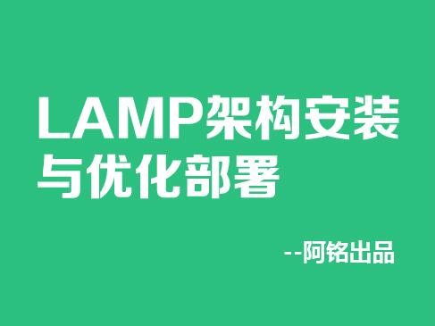 LAMP架构实战讲解(2018全新改版)