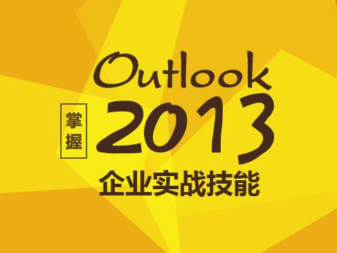 完全学习Outlook 2013企业实战视频课程专题