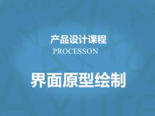 产品设计系列课程之ProcessOn界面原型绘制视频课程