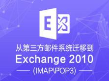 运维基础系列-将邮件系统从第三方迁移到Exchange