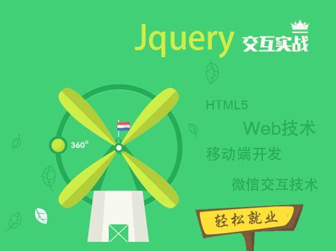 全栈web前端:jQuery交互实战视频课程(jQuery+Html5+CSS3.0页面布局)