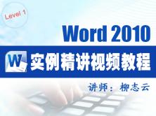 【柳志云】Word 实例精讲视频教程 ( Level 1 )