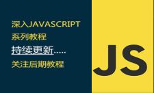 全面深入学习Javascript 系列课程套餐