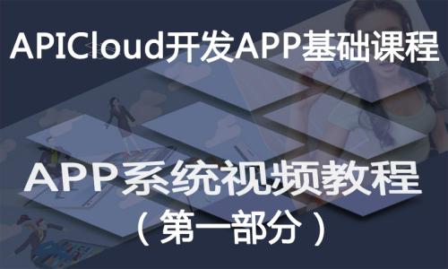 APP系统视频教程-一:APICloud开发APP基础课程 共10节