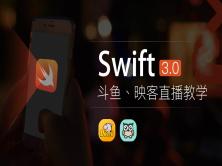 基于Swift 3 & iOS10开发映客&斗鱼直播 APP视频课程