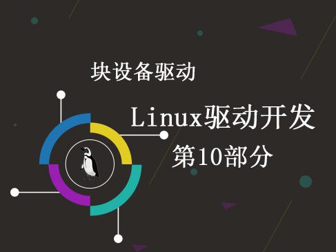 5.10.块设备驱动介绍-Linux驱动开发第十部分