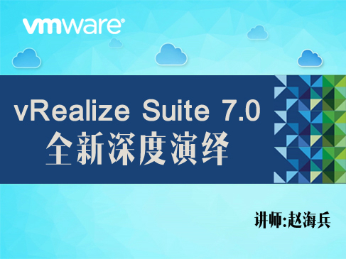 vRealize Suite 7.0全新深度演绎—私有云及混合云管理平台