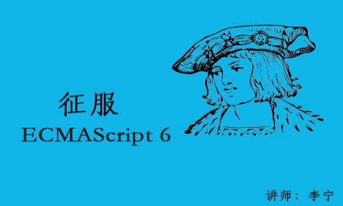 【李宁】征服ES6(JavaScript)视频教程