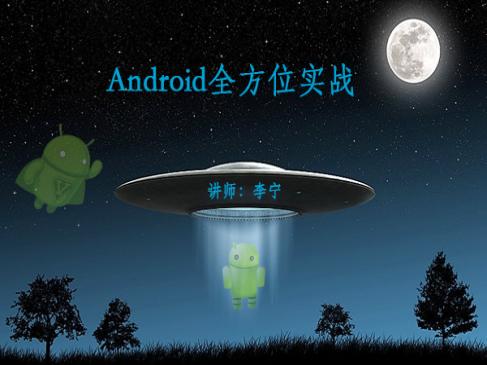【李宁】Android全方位实战系列套餐