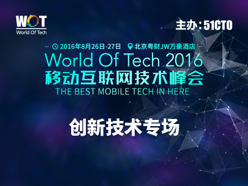 WOT2016移动互联网技术峰会——创新技术专场