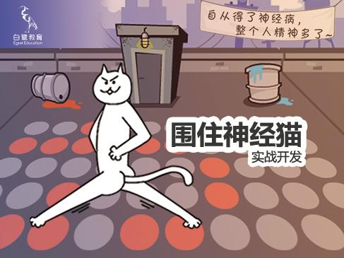 Egret實現H5游戲圍住神經貓實戰開發視頻課程——首發