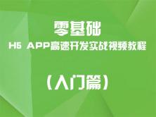 零基础学习H5 APP高速开发实战视频教程(入门篇)
