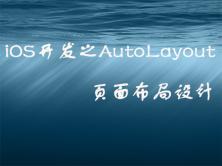 iOS开发之AutoLayout页面布局设计视频课程
