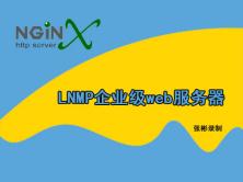 【张彬Linux】lemp(lnmp)企业级web服务器精讲(编译安装)视频课程