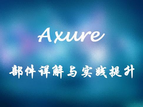 Axure部件详解与实践提升视频课程