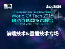 WOT2016移动互联网技术峰会——前端技术&直播技术专场