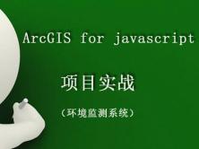 ArcGIS for javascript 项目实战视频课程(环境监测系统)