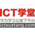 ICT学堂