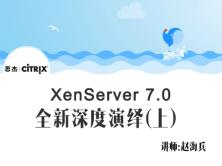【赵海兵】Citrix XenServer 7.0 全新深度演绎视频课程(上)之部署